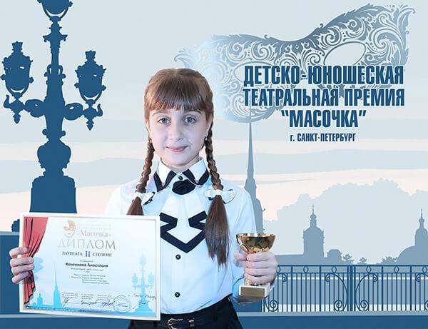 Театр премия Масочка