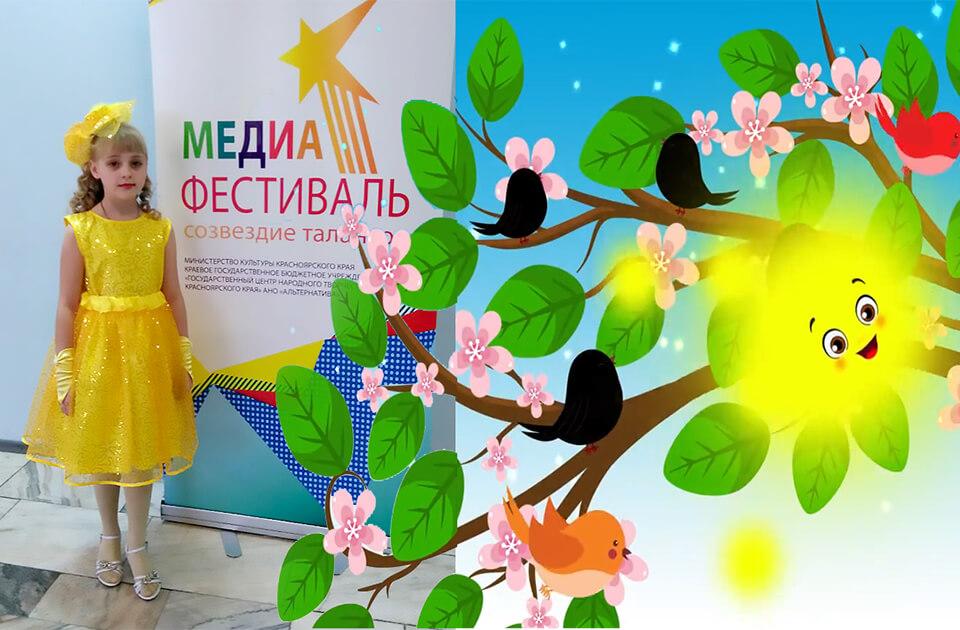 медиафестиваль СОЗВЕЗДИЕ ТАЛАНТОВ