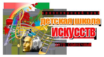 Детская школа искусств ЗАТО п. Солнечный
