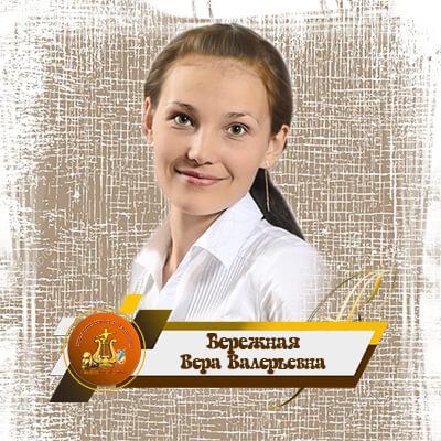 Бережная Вера Валерьевна
