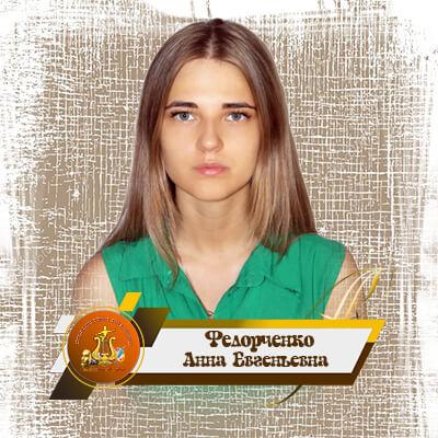 Федорченко Анна Евгеньевна