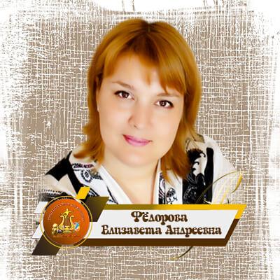 Фёдорова Елизавета Андреевна