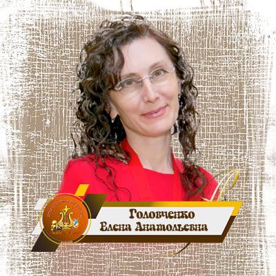 Головченко Елена Анатольевна