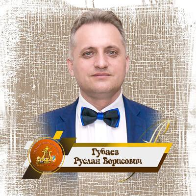 Губаев Руслан Борисович