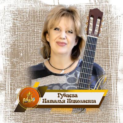 Губаева Наталья Николаевна