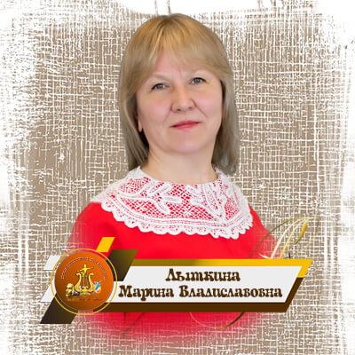 Лыткина Марина Владиславовна