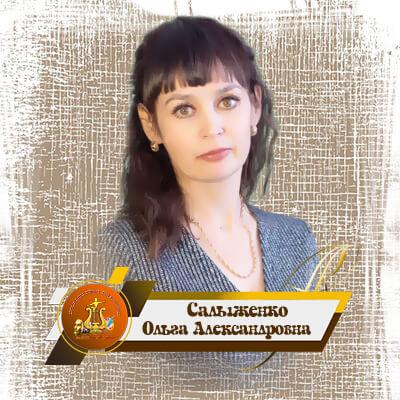 Салыженко Ольга Александровна
