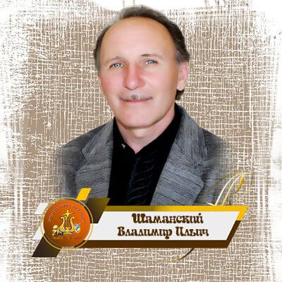 Шаманский Владимир Ильич