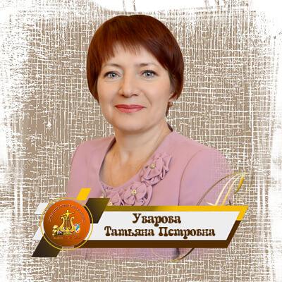 Уварова Татьяна Петровна
