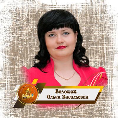 Волосюк Ольга Васильевна