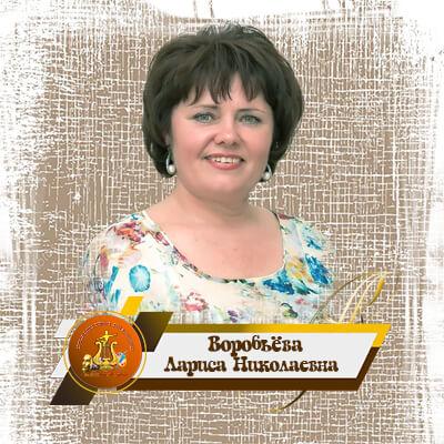 Воробьева Лариса Николаевна