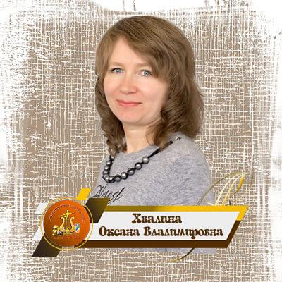 Хвалина Оксана Владимировна