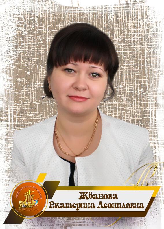 Жбанова Екатерина Леонидовна