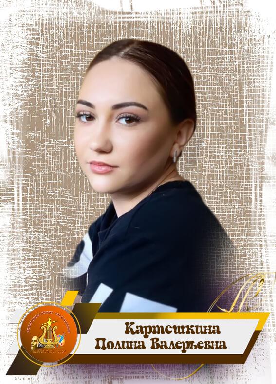 Картешкина Полина Валерьевна