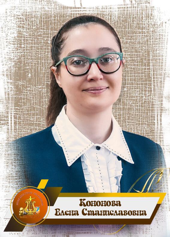 Кононова Елена Станиславовна