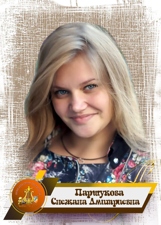 Паршукова Снежанна Дмитриевна