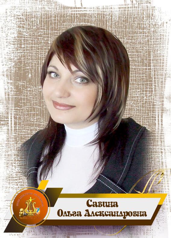 Савина Ольга Александровна
