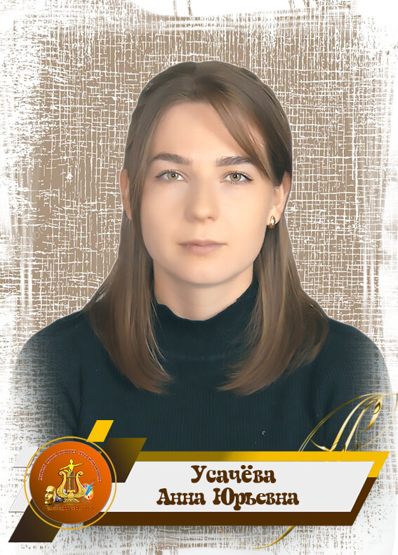 Усачёва Анна Юрьевна