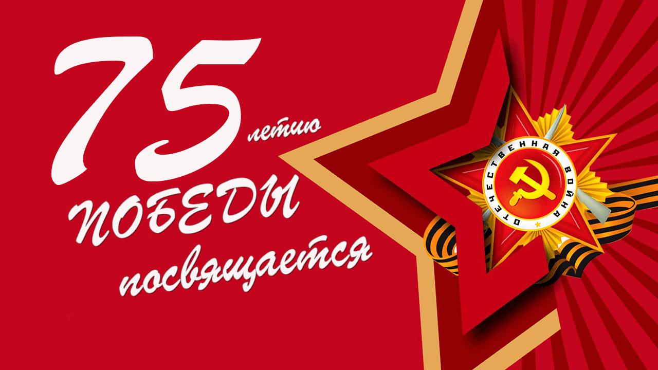 75 летию Победы посвящается